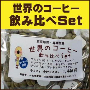 世界のコーヒー飲み比べセット 10種類のストレート生豆×20g 計200g  1セット|iritateya