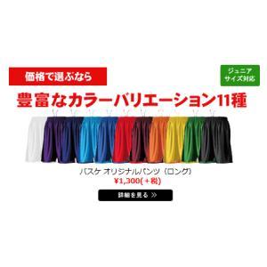 オリジナルバスケパンツ 激安オリジナル商品!昇華シャツと相性抜群! irmax-store