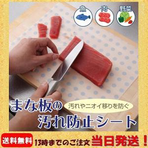 まな板の汚れ防止シート50枚入 かわいい ワックスシート 料理 使い捨て ガイド 魚 調理シート 色...