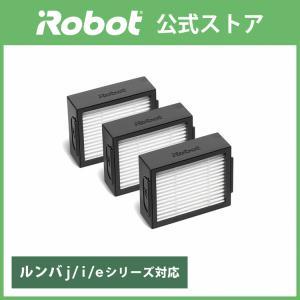 公式店 アイロボット ダストカットフィルター 3個セット ルンバ シリーズi/e ロボット掃除機 フ...