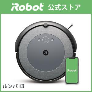 公式店 ルンバ i3 ロボット掃除機 お掃除ロボット アイロボット irobot 掃除機 掃除 クリ...