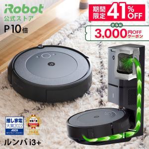 公式店 ルンバ i3+ ロボット掃除機 お掃除ロボット アイロボット 自動ゴミ収集機 irobot ...
