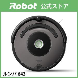 P10倍 公式店 ルンバ 643 アイロボット ロボット掃除機 irobot 掃除 掃除機 クリーナー クリアランス 正規品 送料無料 メーカー保証