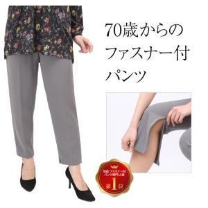 介護パンツ ズボン レディース 日本製 女性用 婦人 シルバー シニア ファッション 春