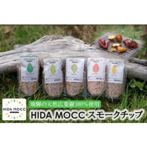 飛騨高山産広葉樹100% ヒダモック 燻製チップ 5個ギフト 100g×5 おうちで簡単スモーク 熱燻 プレゼント|irodori-food