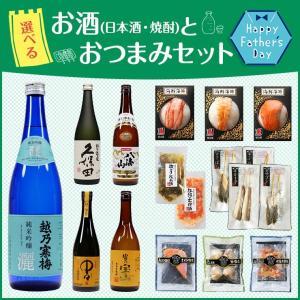 【父の日ギフト】選べる お酒(日本酒・焼酎)とおつまみセット|irodori-ma