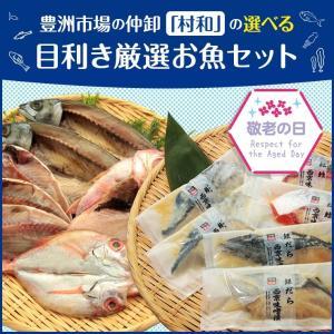【敬老の日ギフト】選べる 豊洲市場の仲卸「村和」目利き厳選お魚セット|irodori-ma