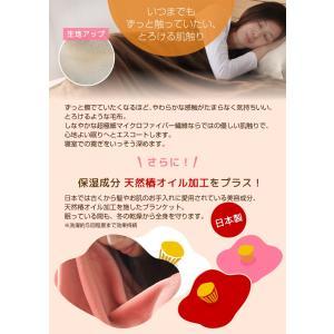 毛布 シングル マイクロファイバー毛布 ブランケット 抗菌防臭加工付き! かわいい色がいっぱい全13色|irodori-st|02
