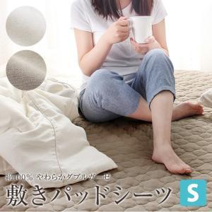 オーガニックコットン 敷きパッド 綿 100% やわらか ダブルガーゼ 敷きパッドシーツ(シングル)の写真