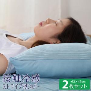 接触冷感 ストライプ 枕カバー 2枚セット 抗菌防臭加工 吸水速乾 DM便の為 代引き・日時指定不可の写真