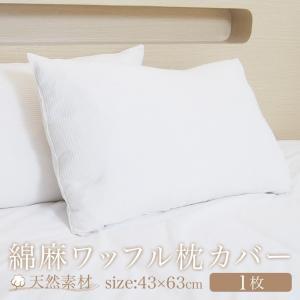 インド素材 綿麻ワッフル枕カバー コットンリネン 天然素材 ワッフル素材 洗濯機で丸洗いOK