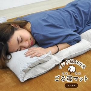 ごろ寝マット インド 綿100% 長座布団  お昼寝マット ごろ寝クッション(サイズ:70x180cm)
