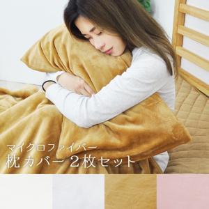 マイクロファイバー 枕カバー2枚セット 全4色 ピロー カバー ふわふわ 軽い 暖かい