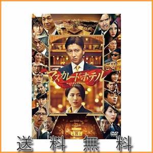 マスカレード ホテル DVD 通常版 東野圭吾 映画