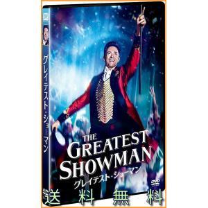 グレイテスト・ショーマン  DVD