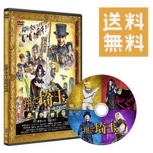 翔んで埼玉 通常版  DVD 二階堂ふみ GACKT 邦画