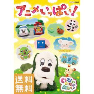 いないいないばあっ!   アニメいっぱい!  NHK DVD