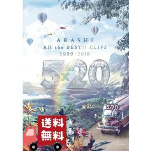 嵐 5×20 All the BEST!! CLIPS 1999-2019 (通常盤) DVD