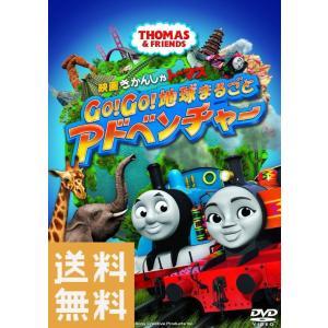 映画 きかんしゃトーマス Go! Go! 地球まるごとアドベンチャー  DVD