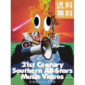 サザンオールスターズ  21世紀の音楽異端児   DVD 完全生産限定盤