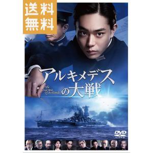 アルキメデスの大戦 DVD 通常版 菅田将暉