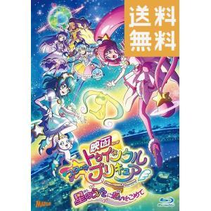 映画スター☆トゥインクルプリキュア 星のうたに想いをこめて BD特装版 Blu-ray