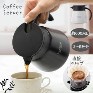 コーヒーサーバー コーヒー 珈琲 ドリップ 保温 保冷 コーヒーポット ドリップポット ステンレスポ...