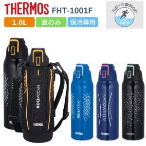 サーモス 水筒 子供 おしゃれ 保冷 ステンレス ボトル 1リットル カバー付き FFZ-1002F...