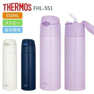 サーモス 水筒 子供 大人 0.55リットル 500ml 550ml ストロータイプ おしゃれ 保冷...