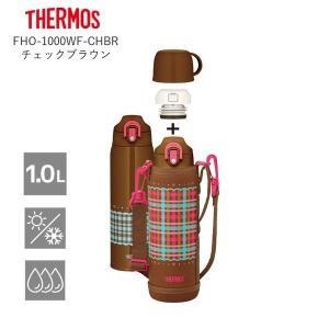 サーモス 水筒 人気 おしゃれ 1L 直飲み 真空断熱 スポーツボトル FHO-1000WF-CHB...