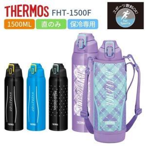 サーモス 水筒 子供 大人 1.5リットル 1500ml カバー付き おしゃれ 保冷専用 ステンレス...