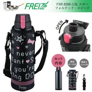 和平フレイズ 水筒 子供 おしゃれ ステンレス マグボトル 1リットル 1l ワンタッチ 直飲み 保冷専用 スター FSR-8306
