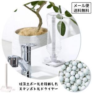 珪藻土 エコ ドライヤー 乾燥 ペットボトル 水筒 フリーザ--バック ホワイト 1個 HO2078 メール便対応 アネスティカンパニー|irodorikukan