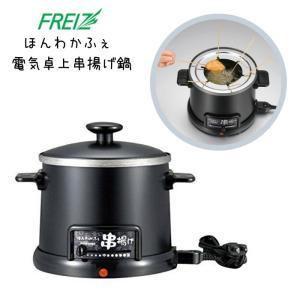 ほんわかふぇ 電気卓上 串揚げ鍋 HR-8952 日本製 和平フレイズ|irodorikukan