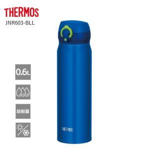 あすつく サーモス 水筒 JNL-603-BL...の関連商品4