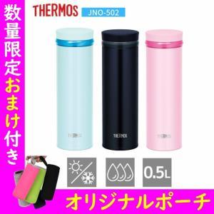 ポーチ プレゼント サーモス 水筒 人気 おしゃれ 保温 保冷 500ml ステンレス ボトル JN...