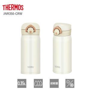 サーモス(THERMOS)  ワンタッチオープンタイ真空断熱ケータイマグ JNR-350CRW クリ...