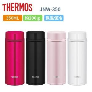 サーモス 水筒 子供 大人 おしゃれ 350ml ステンレス 保温 保冷 超軽量 約200g JNW...