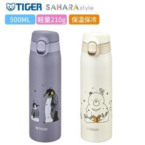 水筒 おしゃれ 500ml 保温 保冷 TIGER タイガー ステンレス ミニボトル MCT-A05...