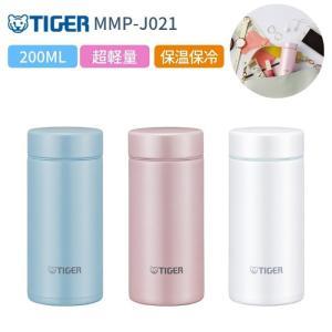 タイガー 水筒 おしゃれ 子供 大人 200ml ステンレス ミニ ボトル MMP-J021 軽量 サハラ Tiger