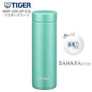 タイガー 水筒 人気 おしゃれ 300ml ステンレスボトル MMP-J030-GP パウダーグリー...