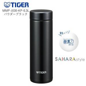 タイガー 水筒 人気 おしゃれ 300ml ステンレスボトル MMP-J030-KP パウダーブラッ...