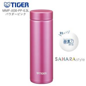 タイガー 水筒 人気 おしゃれ 300ml ステンレスボトル MMP-J030-PP パウダーピンク...