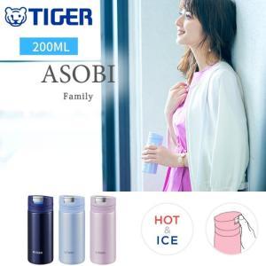 タイガー 水筒 おしゃれ 保温 保冷 200ml ステンレスボトル MMX-A021 ワンプッシュオ...