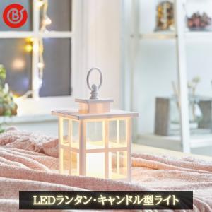 ベストコ LED ランタン ウィンドウS ND-593 電池式 リューマル 防災グッズ 防災用品 ライト 間接照明 おしゃれ クリスマス 250525/insta|irodorikukan