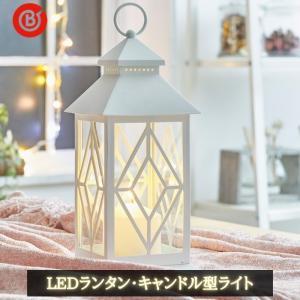 ベストコ LED ランタン ダイヤ ND-596 電池式 リューマル 防災グッズ 防災用品 ライト 間接照明 おしゃれ クリスマス 250556/insta|irodorikukan