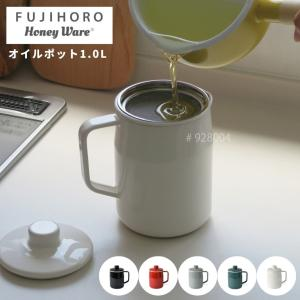 富士ホーロー フィルトシリーズ オイルポット OP-1.0L 琺瑯 ハニーウェア irodorikukan