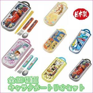 スケーター 日本製 子供用 人気 おしゃれトリオセット スライド式 箸 スプーン フォーク セット ...
