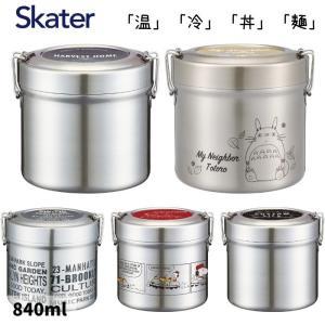 スケーター 弁当箱 保温 丼 保冷 ステンレス ランチジャー 840ml STLB2 ランチグッズ ...