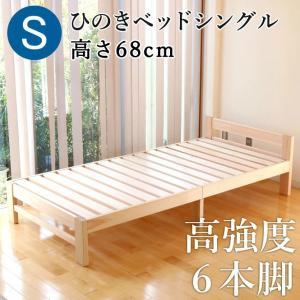 ひのきベッド シングル高さ68cm 国産 無塗装 熊野の良質ひのき材(無垢材)使用  すのこベッド(檜) 熊野古道 irodoriya